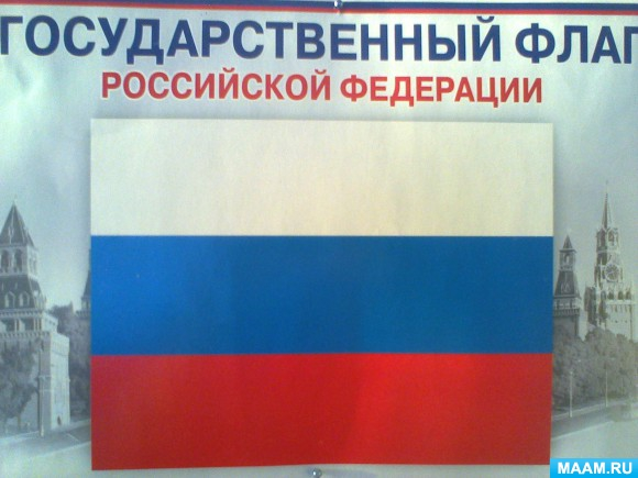знакомство с флагом
